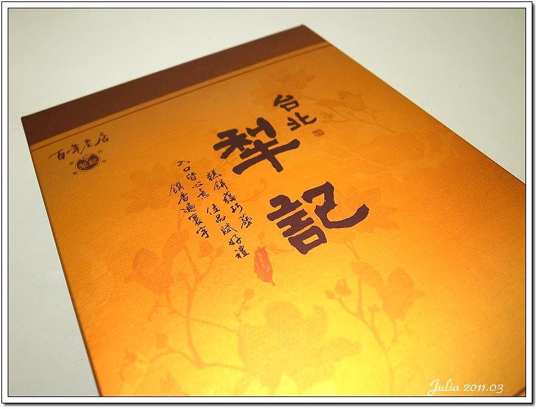 台北犁記 (2)