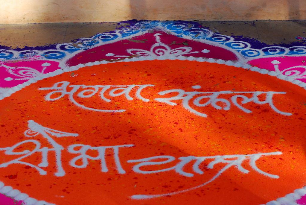 Rangoli At Shiv Sena Shaka Bandra Hill Road Gudi Padwa