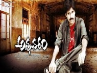 Annavaram Telugu Movie