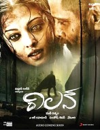 Villain Telugu Movie