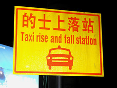Taxi Rise and Fall Statlon (cowyeow) Tags: china fall strange station sign yellow asian weird funny asia traffic cab taxi chinese bad dirty wrong badenglish guangdong engrish transportation badsign shenzhen rise chinglish  misspelled funnysign misspell riseandfall funnychina chinesetoenglish
