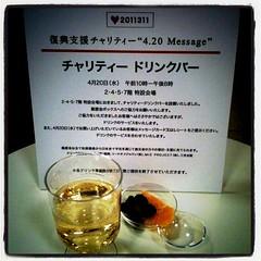 食後にちょっと一杯。1000円のお買い物でシャンパンいただいちゃいました。ドライフルーツ付き。