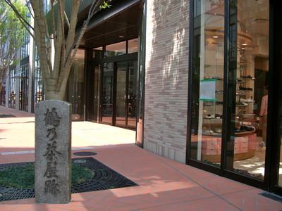 鶴乃茶屋跡碑