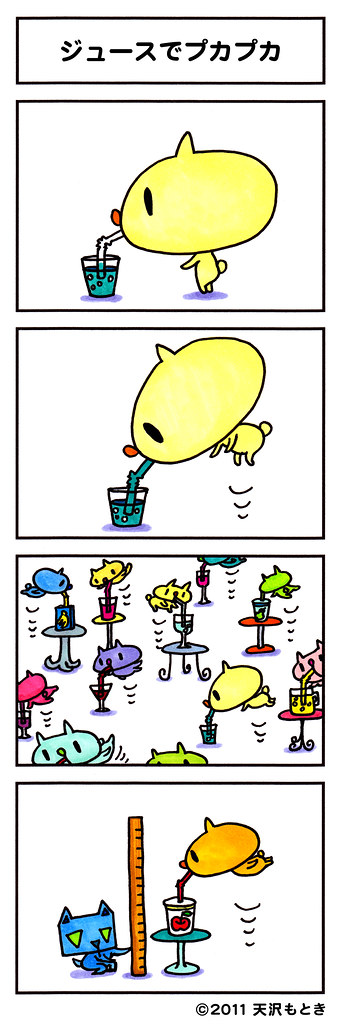 むー漫画21_ジュースでプカプカ