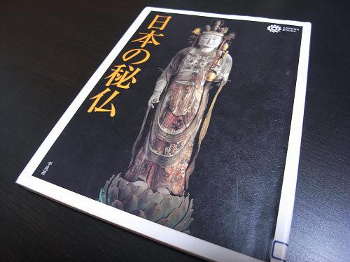 全国の40数躯の秘仏を掲載した書籍『日本の秘仏』