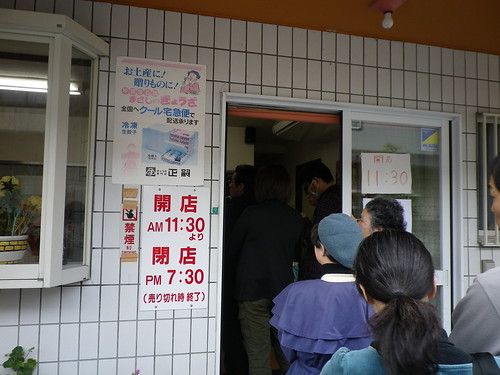 餃子の正嗣 戸祭店