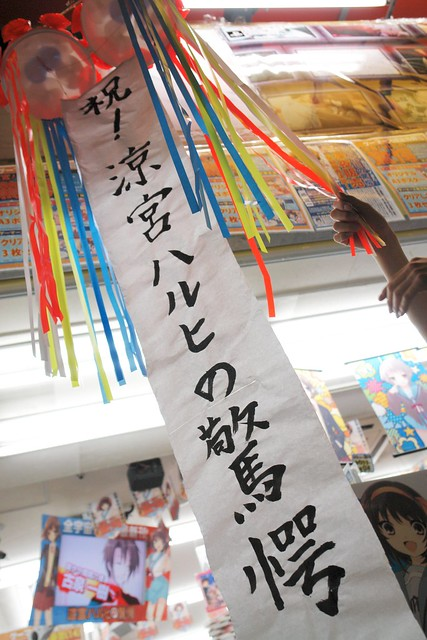 """Open the Kusudama (decorated ball to cerebrate event)""""The Surprise of Haruhi Suzumiya"""" is releaced  tonight (at GAMERS Akihabara.)"""