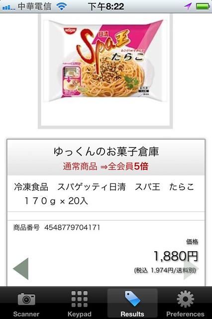 日本樂天網站報價