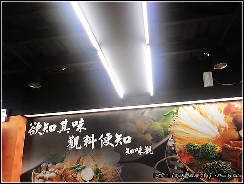 知味觀麻辣火鍋 (5)