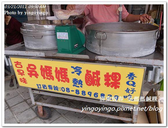 屏東恆春_吳媽媽鹹粿20110320_R0018668