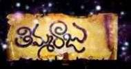 ThimmaRaju Telugu Movie