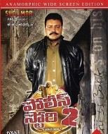 Police Story 2 Telugu Movie