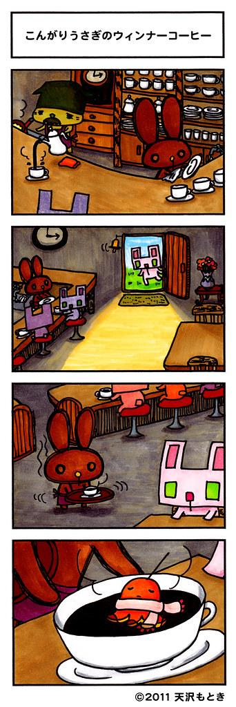 むー漫画6_こんがりうさぎのウィンナーコーヒー