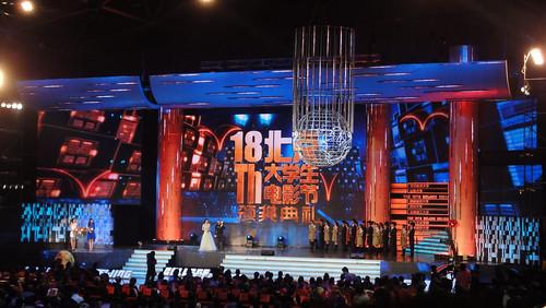 星光盛宴:第18届北京大学生电影节颁奖典礼
