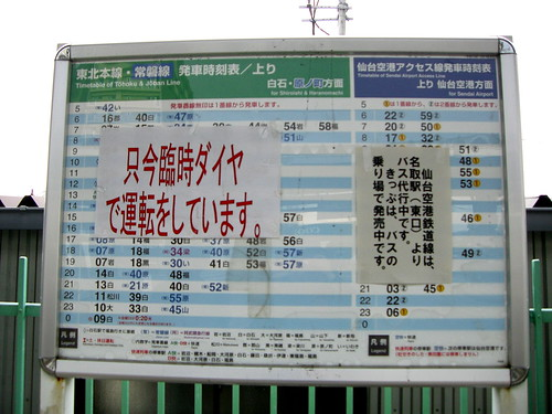 名取駅時刻表/Timetable of Natori Station