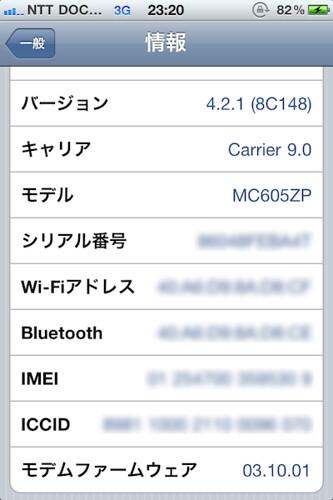HK-iPhone2