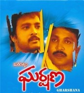 Gharshana Telugu Movie