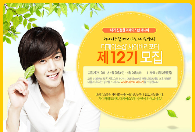 Kim Hyun Joong The Face Shop Promotion Apr 20 - 26