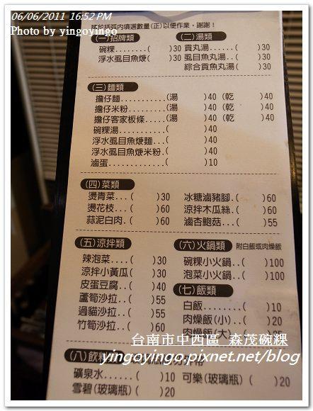 台南市中西區_森茂碗粿20110606_R0029769