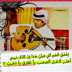 ! (DDesigns) Tags: bb bbm rashed  almajed
