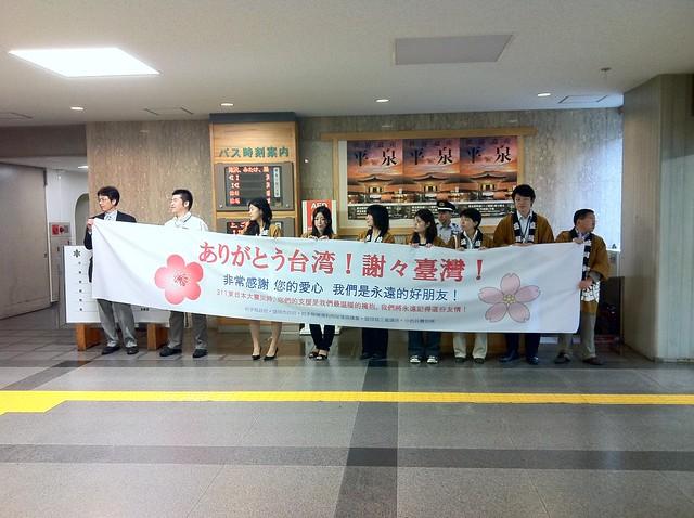 ありがとう台湾!謝々台灣!Thank you, Taiwan!