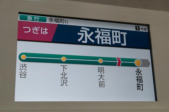 京王電鉄井の頭線 急行永福町行 車内ATI