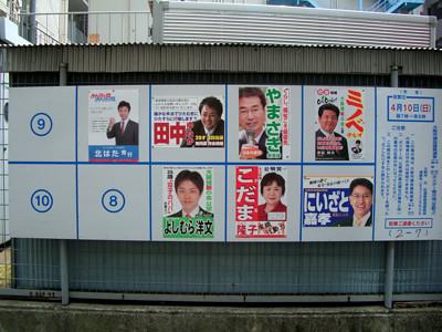 大阪市議会選挙