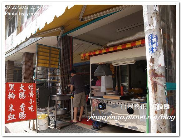 台南善化_黑輪攤20110321_R0018723