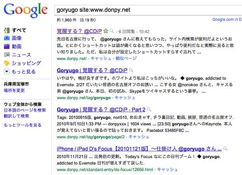 goryugo site:www.donpy.net - Google 検索