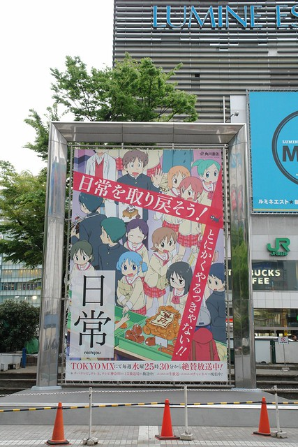 "Anime ""Daily Life"" ad at Shinjyu plaza in front of ALTA"