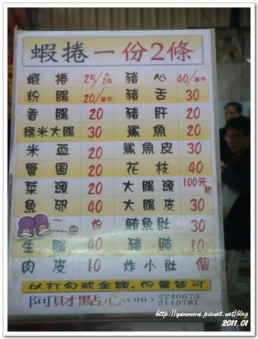 榮盛米糕、香腸熟肉 (10)