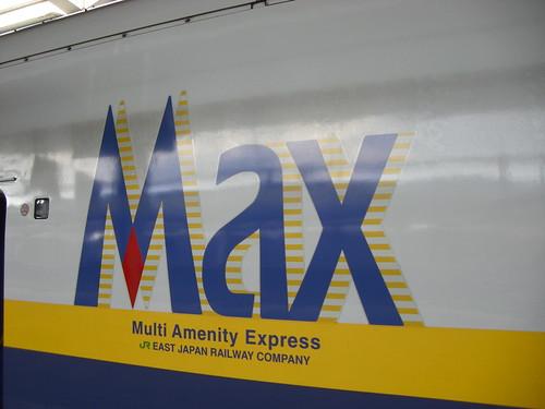 "E4系新幹線Maxやまびこ/E4 Series Shinkansen ""Max Yamabiko"""