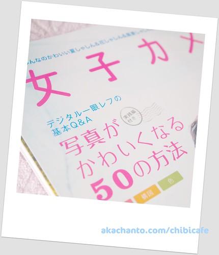 女子カメラ 2011 vol18 (jyoshi-camera)