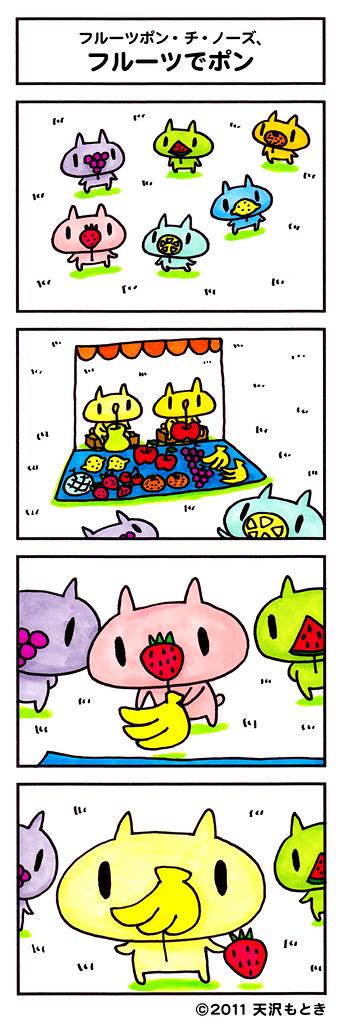むー漫画30_フルーツポン・チ・ノーズ、フルーツでポン