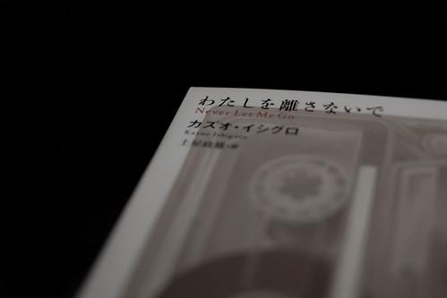 """わたしを離さないで """"Never Let Me Go""""  Kazuo Ishiguro"""