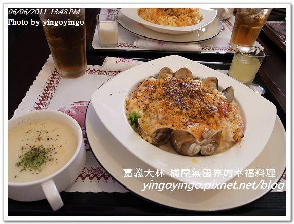 嘉義大林_橘屋無國界的料理20110606_R0029747