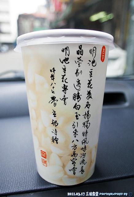 [台北] 來去吃好料之三味食堂 (S30 最後一拍美食)