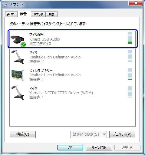 Kinect_audio02