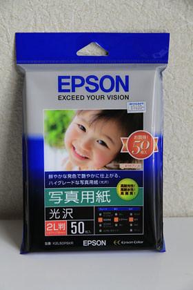 エプソンの写真用紙 2L