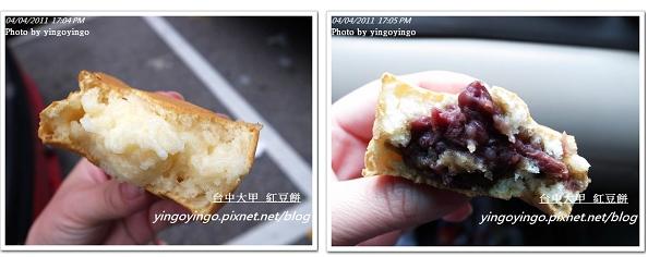 台中大甲_紅豆餅20110404_R0018935