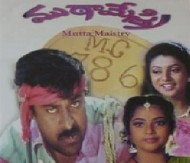 Mutamestri Telugu Movie