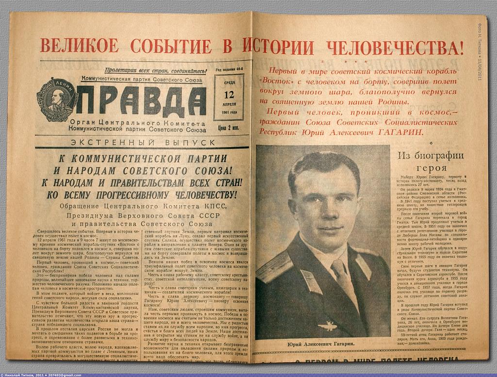 Газета Правда от 12 апреля 1961 года