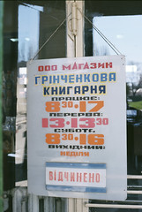 The Hours of Book (ross mcross.) Tags: sign typography ukraine communist communism soviet type ussr cccp ukraina ucrania ukrajina  lugansk ucraina   ukrayina grinchenko voroshilovgrad  luhansk