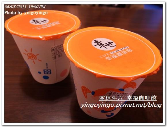 雲林斗六_幸福咖啡館20110603_R0029672
