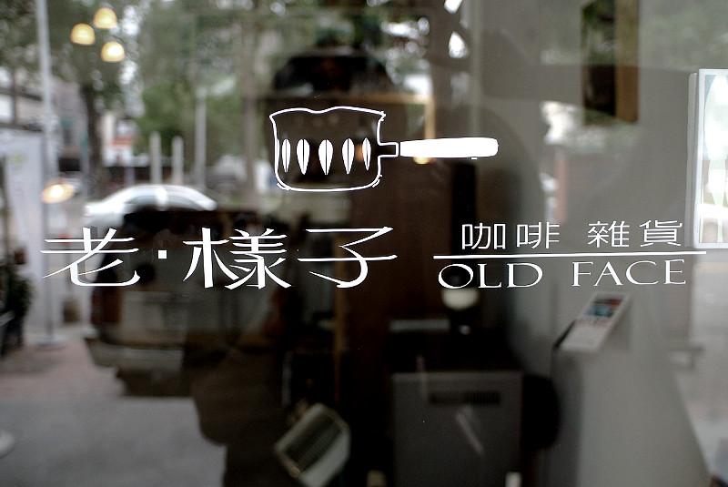 老‧樣子【咖啡雜貨】
