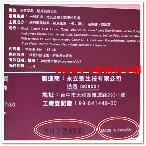 beneHer 水急升長效保濕面膜 (1)