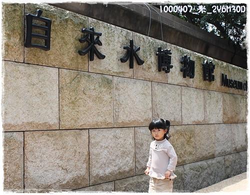 B1000407_水博館貳樓_2y6m30d_004.JPG