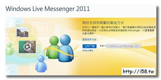 MSN2011下載