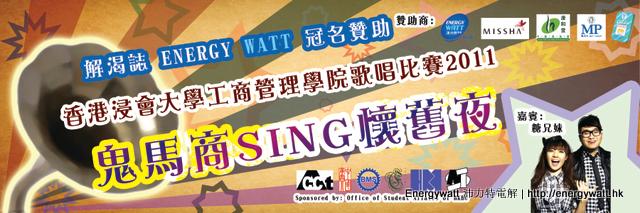HKBU BBA Singcon banner