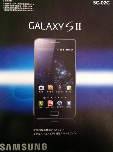 galaxys2-373x500